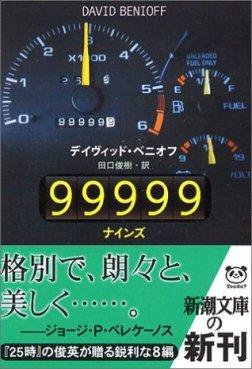3075052